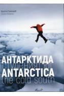 Антарктида - студеният юг