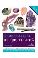 Енциклопедия на кристалите 2
