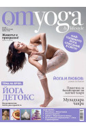 OM Yoga & Lifestyle, брой 2