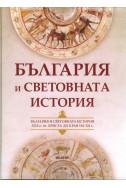 България и световната история (XXX в. пр. Христа до края на ХХ в.)