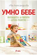 Умно бебе - Пътеводител за ранното детско развитие