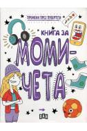 Промени през пубертета: Книга за момичета