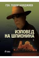 Изповед на шпионина