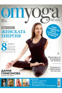 OM Yoga & Lifestyle, брой 3