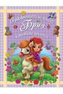 Приключенията на понито Бриз и неговите приятели - кн. 2