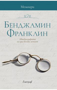 Мемоари. Бенджамин Франклин