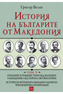 История на българите от Македония т.5: Сръбският и гръцкият терор над българите в Македония след Първата световна война.