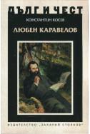 Любен Каравелов