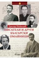 Писатели и други български омайници