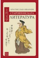 Старояпонската литература