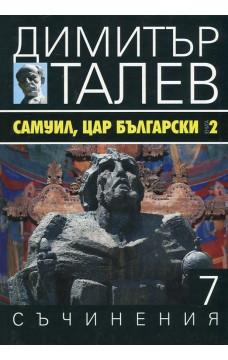 Самуил, Цар Български - том 7