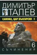 Самуил, Цар Български -  том 6