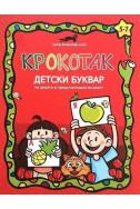 Крокотак - Детски буквар за децата в предучилищна възраст