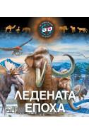 3D очила: Ледена епоха