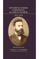 Личният бележник (тефтерчето) на Христо Ботев