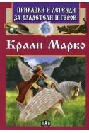 Крали Марко - Приказки и легенди за владетели и герои