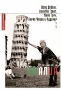 Лорд Байрон, Николай Гогол, Марк Твен, Карел Чапек и Чудомир разказват за Италия