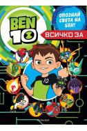 Всичко за BEN10