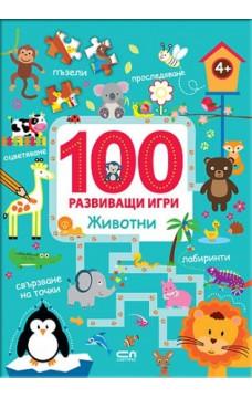 100 развиващи игри: Животни