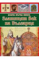 Златният век на България