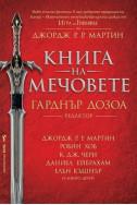 Книга на мечовете