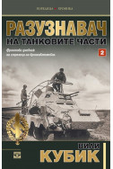 Разузнавач на танковите части - кн. 2