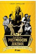 Postmodern Jukebox: Mузиката извън кутията
