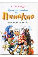 Приключенията на Пинокио