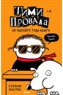 Тими Провала: Не пипайте тази книга!