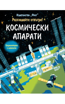 Разгледай отвътре: Космически апарати - енциклопедия с капачета