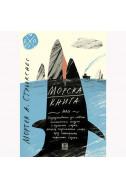 Морска книга или изкуството да ловиш гигантска акула с гумена лодка насред огромното море през четирите сезона