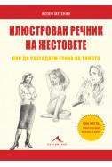 Илюстрован речник на жестовете