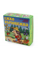 Кубчета - Ежко Бързобежко