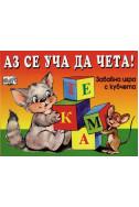 Аз се уча да чета! - забавна игра с кубчета