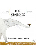 Слонът и пеперудът