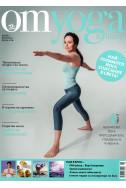 OM Yoga & Lifestyle, брой 6