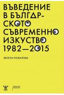 Въведение в българското съвременно изкуство 1982 - 2015