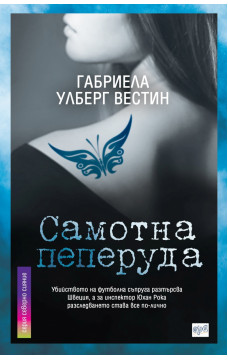 Самотна пеперуда