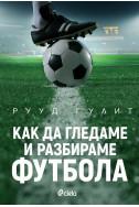 Как да гледаме и разбираме футбола
