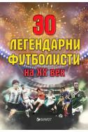 30 легендарни футболисти на XX век