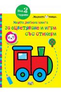 Моята любима книга за оцветяване и игри - локомотив