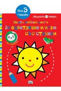Моята любима книга за оцветяване и игри - слънце