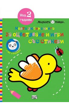 Моята любима книга за оцветяване и игри - пате