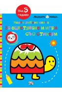 Моята любима книга за оцветяване и игри - костенурка
