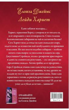 Лейди Хариет Кн. 3