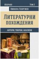 Литературни похождения Т. 2