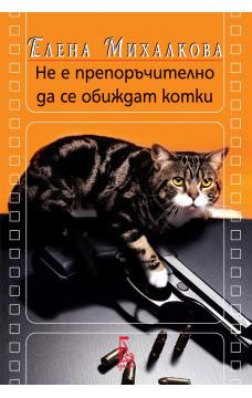 Не е препоръчително да се обиждат котки