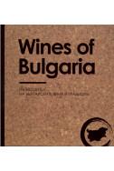 Wines of Bulgaria