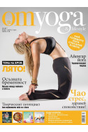 OM Yoga & Lifestyle, брой 7