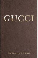 Gucci тв.к.